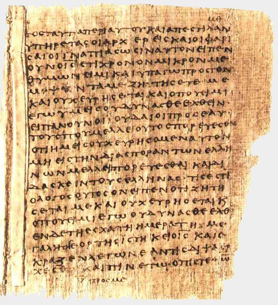 Папа древнегреческий перевод